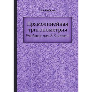 Прямолинейная тригонометрия (Автор: Н.А Рыбкин)