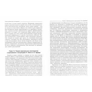 М. С. Пермяков. Теория виртуальных конструктов, 978-5-7525-2936-8