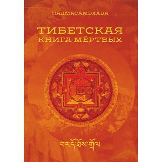Тибетская книга мертвых (ISBN 13: 978-5-518-00262-3)