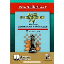 "Яков Нейштадт ""Ваш решающий ход. Учебник шахматной комбинации. Практикум, 978-5-94693-381-0"""