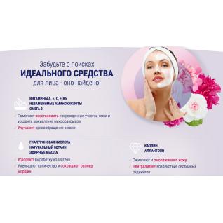 Маска Beauty Mask