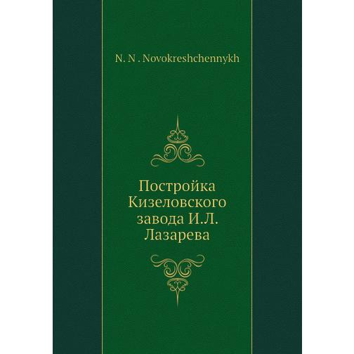 Постройка Кизеловского завода И.Л. Лазарева 38716372