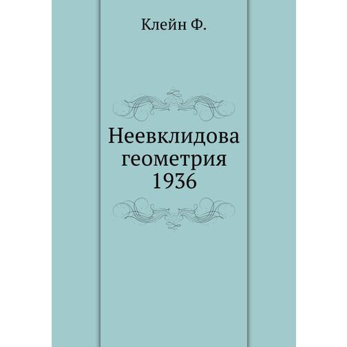 Неевклидова геометрия 1936 38717611