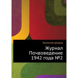 Журнал Почвоведение 1942 года №2