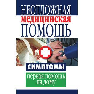Неотложная медицинская помощь. Симптомы, первая помощь на дому