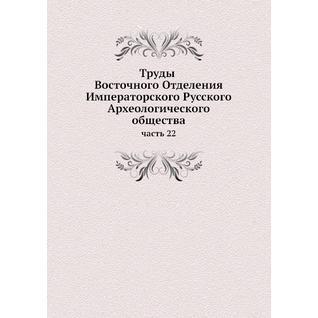 Труды Восточного Отделения Императорского Русского Археологического общества (ISBN 13: 978-5-517-88210-3)
