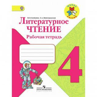 Рабочая тетрадь Литературное чтение. 4 класс Школа России 225599