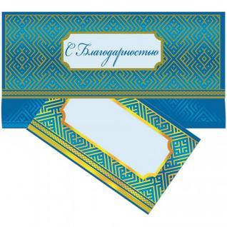 конверт фольга С благодарностью 10 шт/уп 36939