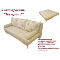 Палермо 3 диван