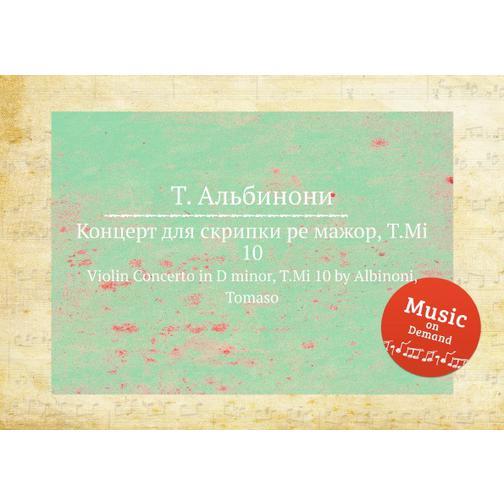 Концерт для скрипки ре мажор, T.Mi 10 38717763