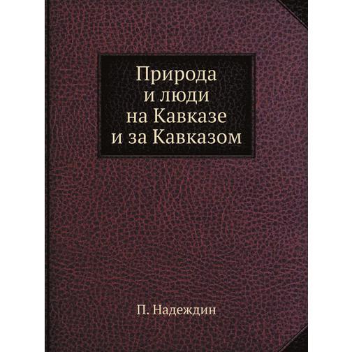 Природа и люди на Кавказе и за Кавказом 38734859
