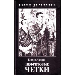 """Акунин Борис """"Акунин. Нефритовые четки, 978-5-8159-0648-8, 9785815908772"""""""