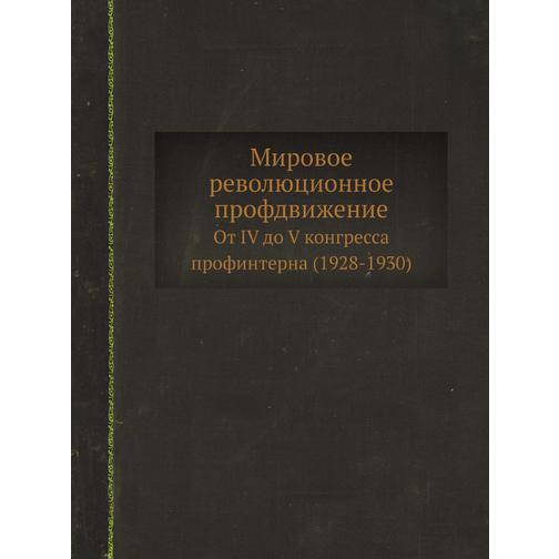 Мировое революционное профдвижение от IV до V конгресса профинтерна 1928-1930 38732301