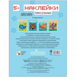 Книга развивающая с наклейками Пиксельные наклейки. Динозавры,МС11436
