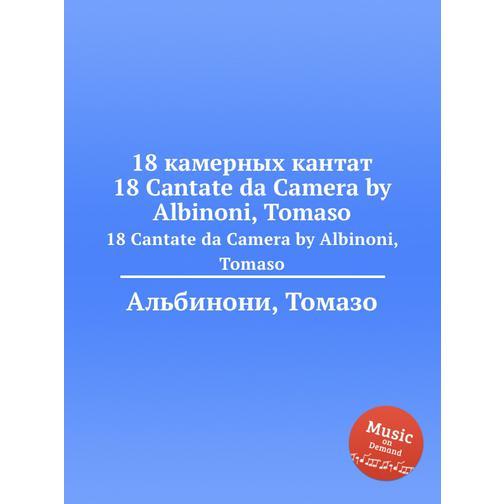 18 камерных кантат 38717776