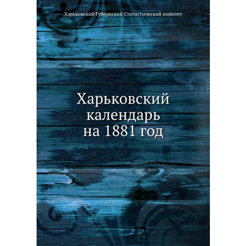 Харьковский календарь на 1881 год 38733416