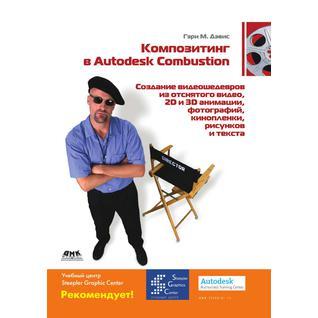 Композитинг в Autodesk Combustion. Создание видеошедевров из отснятого видео, кинопленки