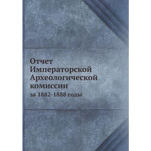 Отчет Императорской Археологической комиссии 38732251