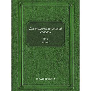 Древнегреческо-русский словарь (Издательство: ЁЁ Медиа)