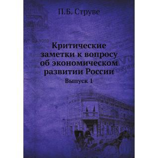Критические заметки к вопросу об экономическом развитии России (Год публикации: 1894)