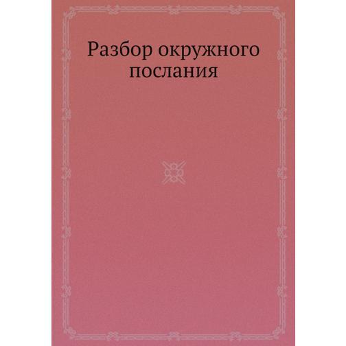 Разбор окружного послания 38732641