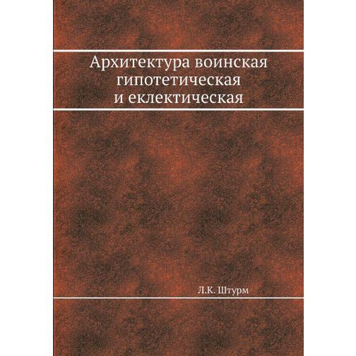 Архитектура воинская гипотетическая и еклектическая 38733931