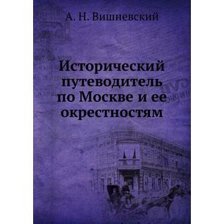 Исторический путеводитель по Москве и ее окрестностям