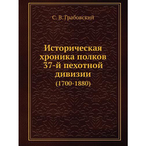 Историческая хроника полков 37-й пехотной дивизии (ISBN 13: 978-5-458-24002-4) 38716663