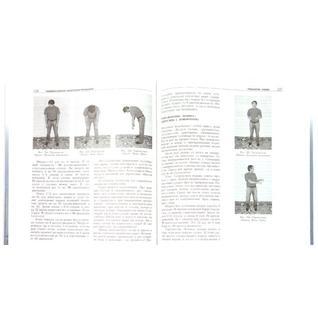 Ирина Васильевна Медведева. Книга Российские методики самоисцеления, 978-5-98697-180-318+