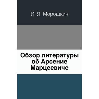 Обзор литературы об Арсение Марцеевиче
