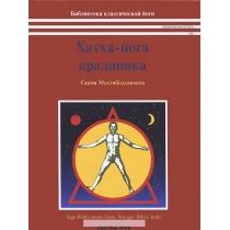 """Муктибодхананда Свами """"Хатха-йога прадипика, 978-5-89533-282-5"""""""
