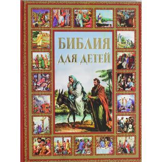 Шалаева Г.П.. Шалаева. Библия для детей, 978-5-271-41843-3, 978-5-17-079299-3, 9785170792993
