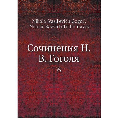 Сочинения Н. В. Гоголя (Автор: Н.С. Тихонравов) 38716492