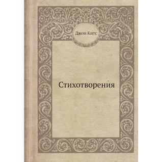 Стихотворения (ISBN 13: 978-5-458-25598-1)