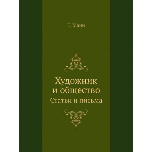 Художник и общество. Статьи и письма 38733454