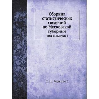 Сборник статистических сведений по Московской губернии (Автор: С.П. Матвеев)
