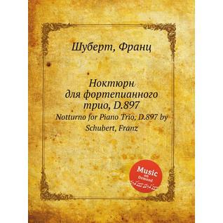 Ноктюрн для фортепианного трио, D.897