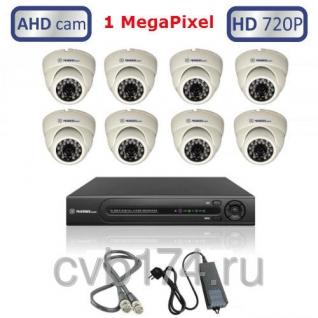 Готовый комплект из 8 купольных камер (качество 720P/1 МегаПиксель) ...
