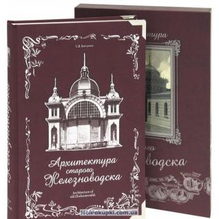 С. В. Боглачев. Архитектура старого Железноводска (подарочное издание), 978-5-903129-23-2
