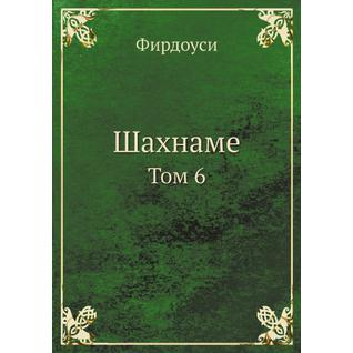 Шахнаме (ISBN 10: 5-02-012689-6)