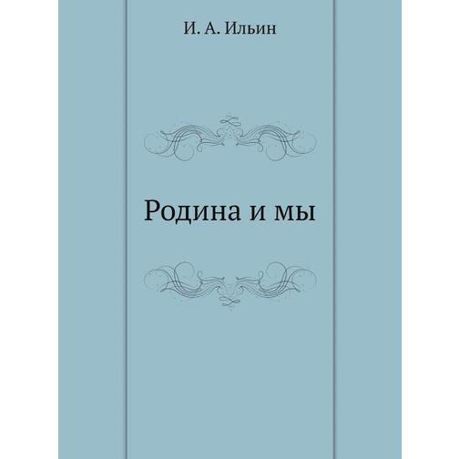 Родина и мы (Год публикации: 1926) 38732256