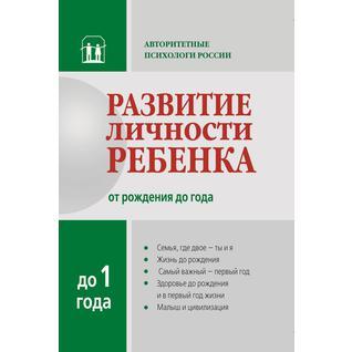 Вячеслав Аверин,Игорь Добряков. Развитие личности ребенка от рождения до 1 года, 978-5-91743-040-9