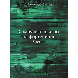 Самоучитель игры на фортепиано (ISBN 13: 978-5-458-25235-5)