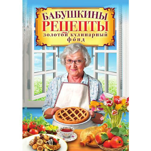 Бабушкины рецепты. Золотой кулинарный фонд 38717328