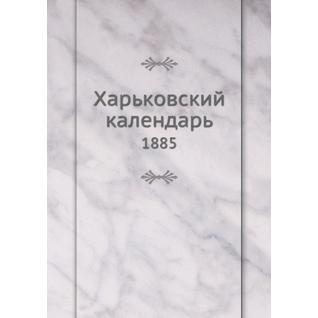 Харьковский календарь (ISBN 13: 978-5-517-91071-4)