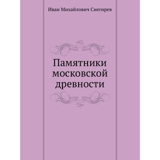 Памятники московской древности (Год публикации: 2012)