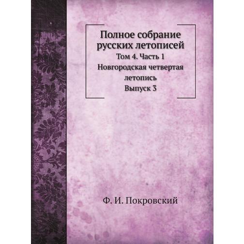 Полное собрание русских летописей (Автор: Ф.И. Покровский) 38717466