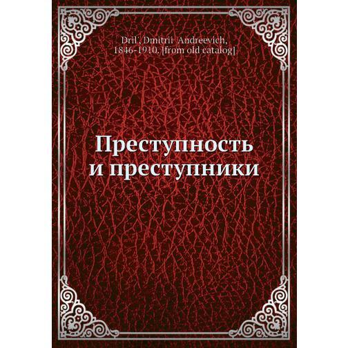 Преступность и преступники (Издательство: Нобель Пресс) 38716412