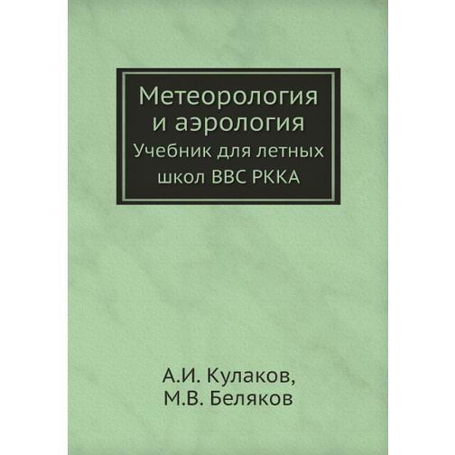 Метеорология и аэрология. Учебник для летных школ ВВС РККА 38732480