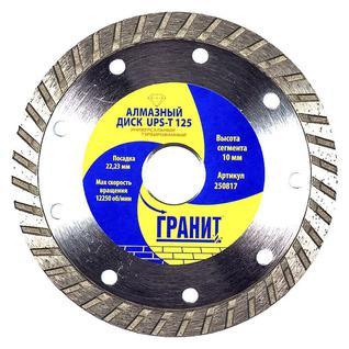 Диск алмазный универсальный 125 мм для УШМ (болгарки) турбированный UPS-T ГРАНИТ [250817]